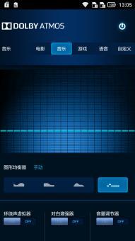 联想A5500(电信4G)刷机包 基于官方 完美ROOT 全局杜比 UI美化 急速快省电截图
