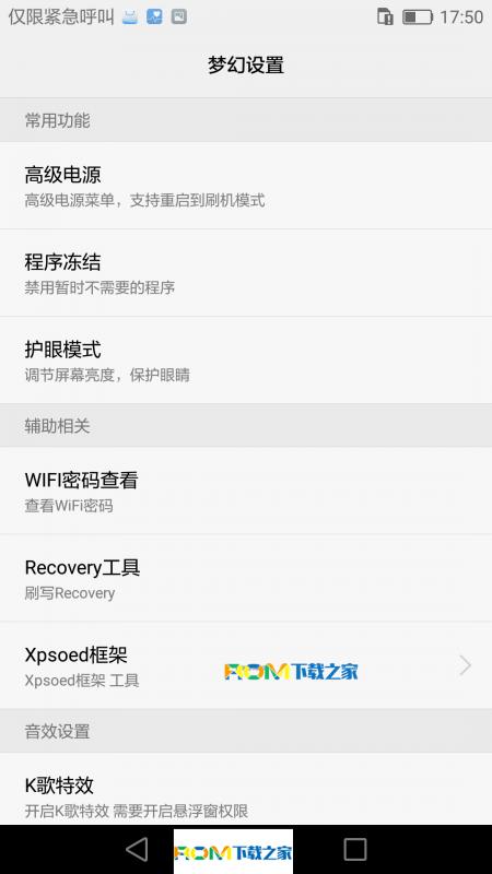 华为荣耀畅玩5C刷机包 双4G版 基于官方 完美ROOT权限 高级设置 护目助手 Xposed框架 极致体验截图
