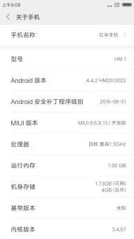 小米红米Note刷机包 4G双卡版 MIUI8稳定版V8.0.1.0.KHKCNDG 超级续航 玩机更爽快截图