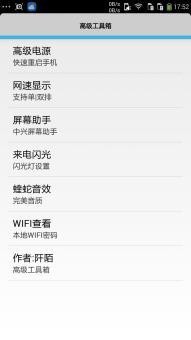 酷派大神F2移动版刷机包 基于官方092 双排网速 WiFi密码查看 顶级音质 性能优化截图