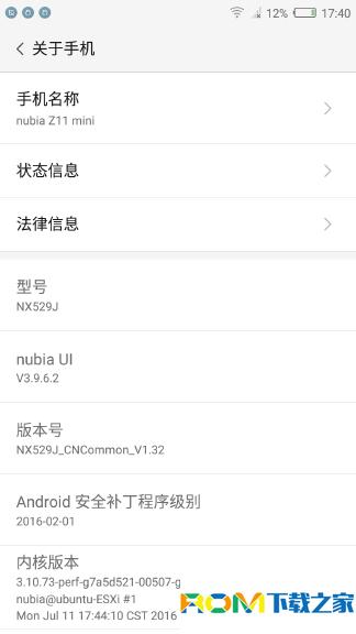 努比亚Z11 Mini刷机包 基于官方V1.32稳定版 优化功能损耗 纯净版无推广 极致体验截图