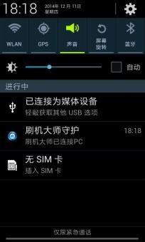 三星I9100刷机包 基于官方4.1.2 通话录音 下拉农历 超大内存 状态栏透明 优化美化 流畅稳定截图