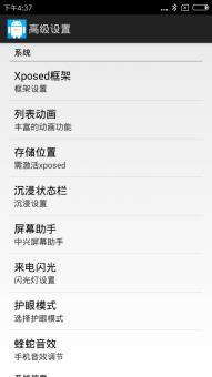 小米红米2A刷机包 MIUI8开发版6.9.2 主题破解 Xposed框架 列表动画 护目镜 蝰蛇音效 省电流畅截图