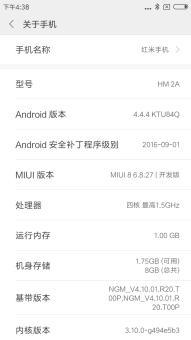 红米2a刷机包 MIUI8开发版6.9.5 DPI布局自定义 自动ROOT 最低亮度1 纯正音色 纯净省电截图