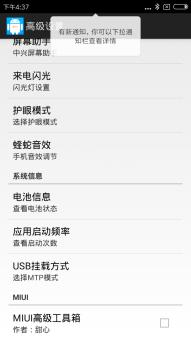 小米红米1S移动版刷机包 MIUI8开发版6.9.2 下拉4*6 杜比音效 省电优化 完美体验截图