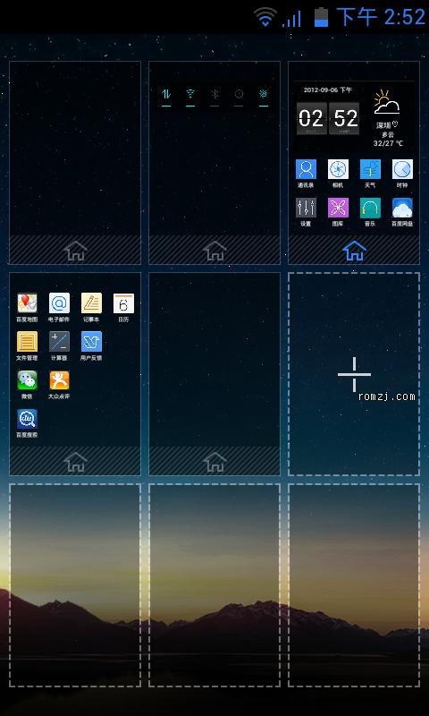 [百度云ROM]华为U8818 RAM空间更大更流畅 [2012.9.28更新]截图