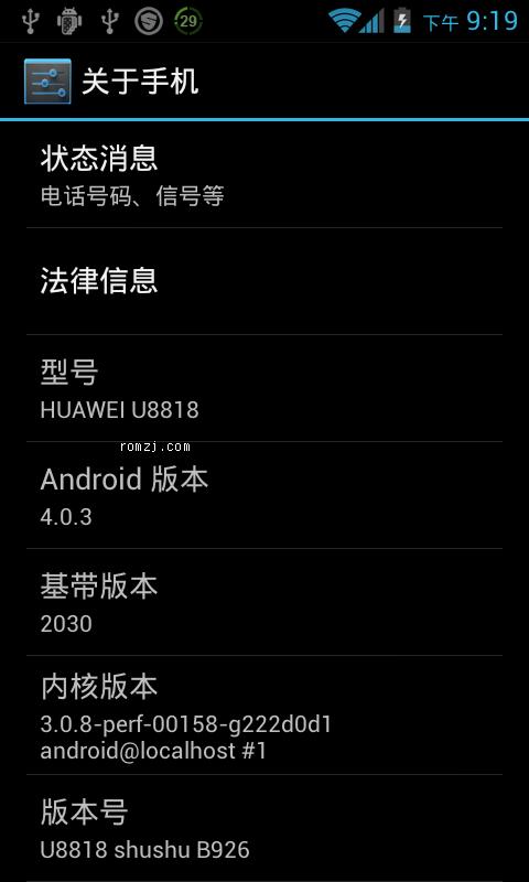 华为 U8818 B930 官方4.0.3 超稳定版本截图
