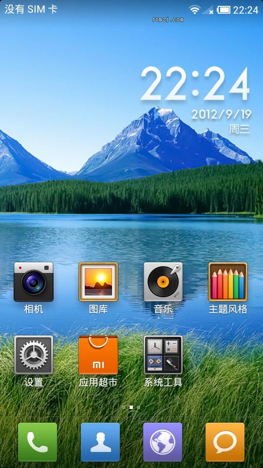 华为 U9200E P1 XL 独家适配 MIUI 2.9.21 最新版 ROM by JamsBo截图
