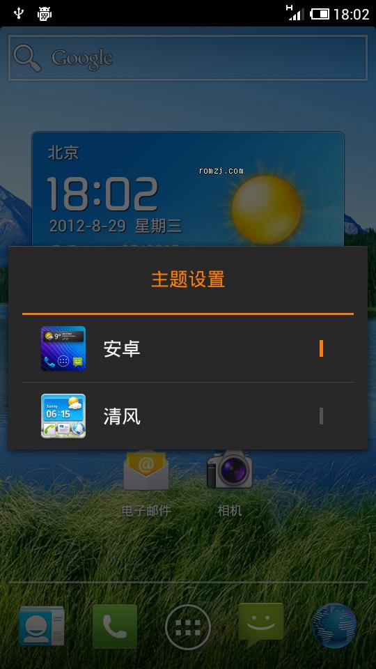 华为 U9200-P1 全新华为版MIUI首版亮相 不卡的MIUI_v4 超凡体验截图