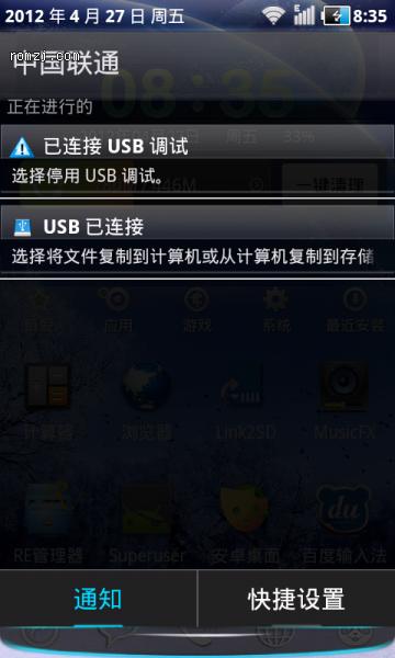 中兴 U880 稳定省电 美观流畅 完整ROOT 4月27更新截图