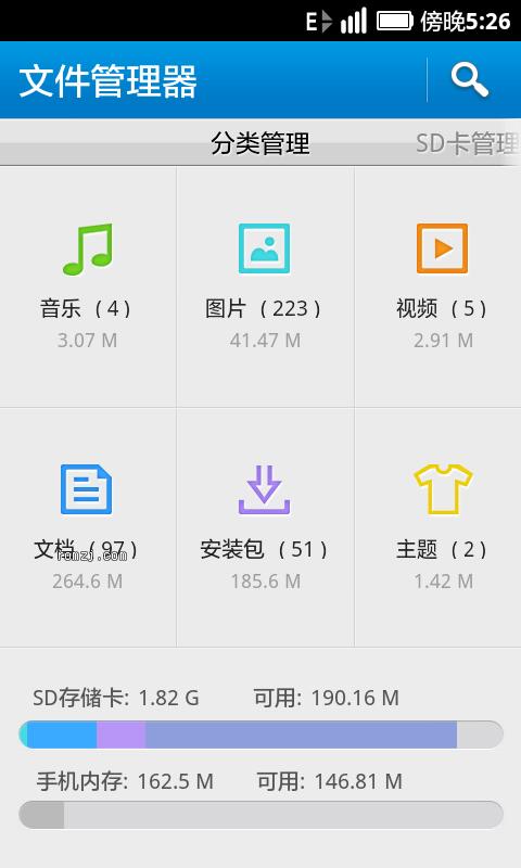 乐蛙OS稳定推荐版_ LeWa_ROM_U880截图