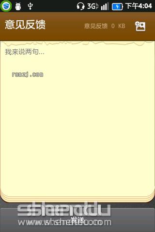 中兴N760_安卓2.3.5_完美版 流畅省电ROM包截图