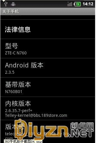 Telecomzyg N760稳定优化元宵版ROM(可视化开启app2ext及swap)截图