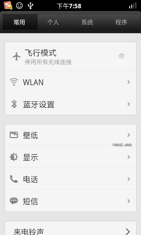 中兴 N880S MIUI 2.3.7 完美优化版截图