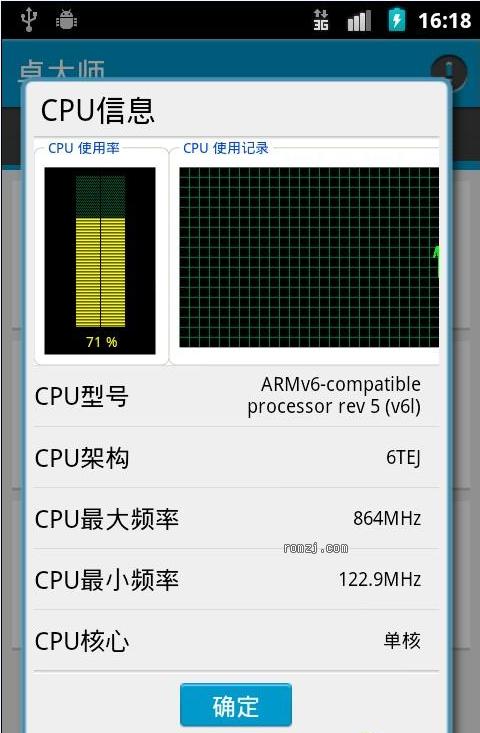 中兴N880S 2.3.7精简 完美美化系统界面 已ROOT 你值得拥有截图
