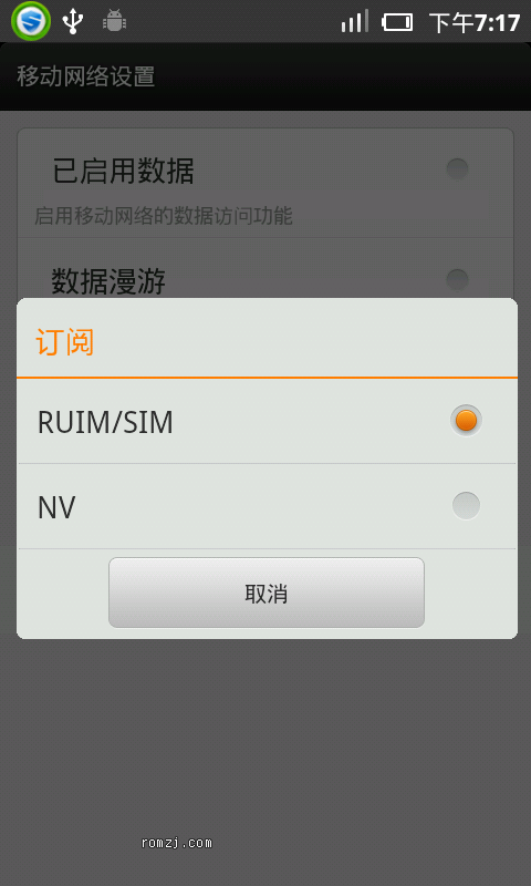 中兴 N880S 加入app2sd 修复电量图标 MIUI再次优化版截图