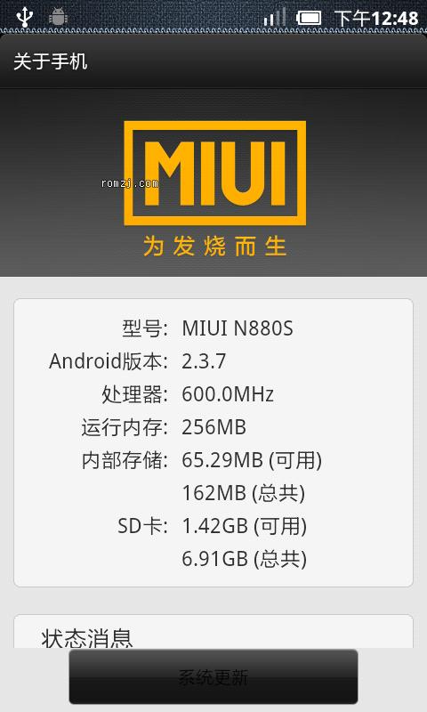 中兴 N880S 2.3.7 miui移植版 所有硬件正常工作截图