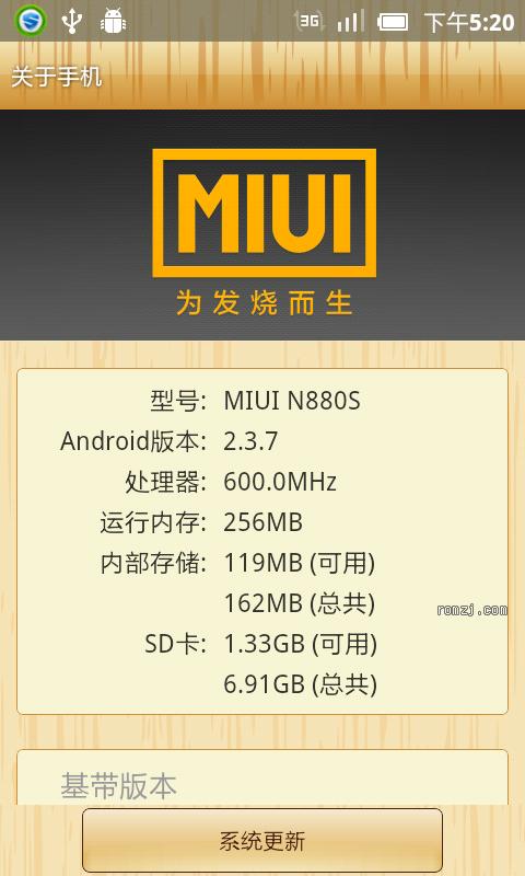 移植版 MIUI 极速版 为n880s重新修复截图
