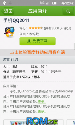 [3月10日]中兴 N880S 2.3.7 深度高仿miui修复版截图