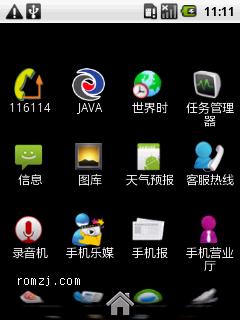 中兴 ZTE-U X850 最新官方ROM纯净版截图