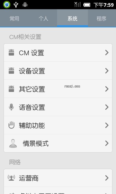 中兴 V881 基于G大2.3 移植于CMIUI2.3.7 震撼发布截图