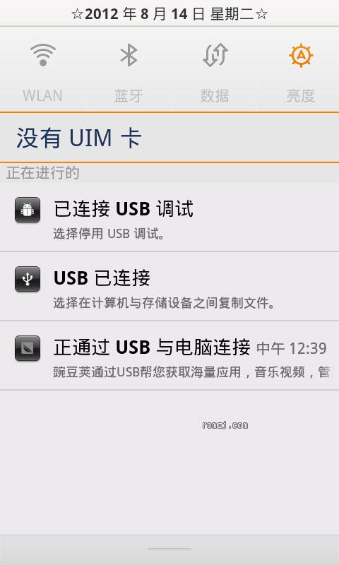 中兴 N880E MIUI布局移植正式版 全新体验 纯净 稳定 省电截图