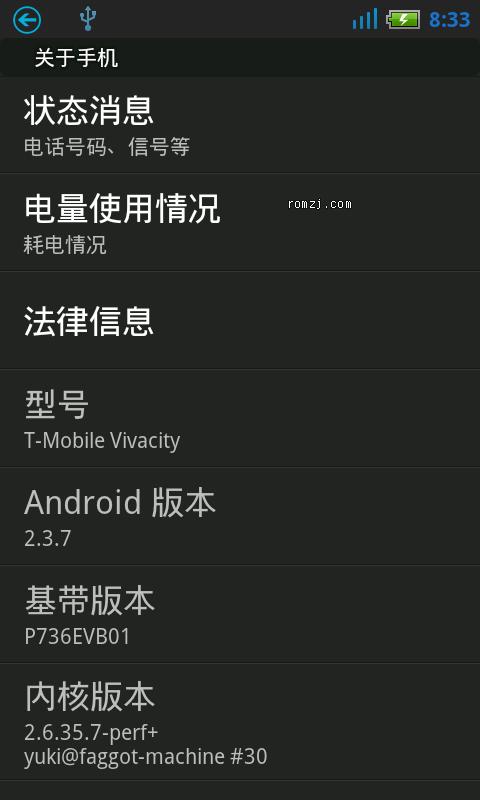 中兴 T-Mobile Vivacity 基于深度OS优化CM7截图