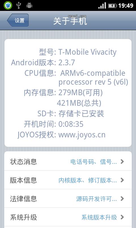 中兴 T-Mobile Vivacity 虚拟按键 短信备份恢复 JOYOS1.2.2截图