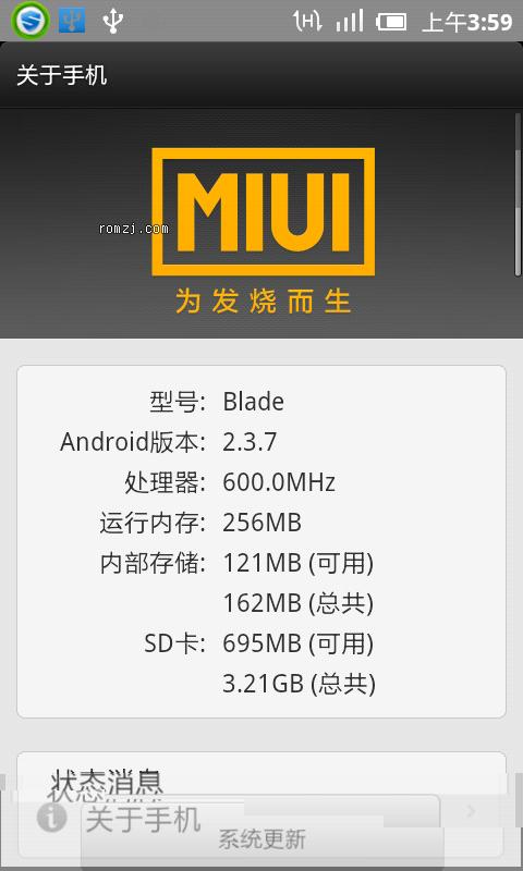 中兴 V880 MIUI流畅巅峰 极速 风雅 省电 完美封箱之作截图