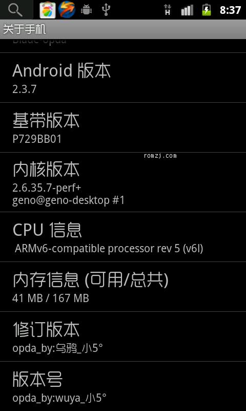 中兴 V880_V880+ 源码编译解决距离黑屏 不能后台等BUG_支持全机型截图