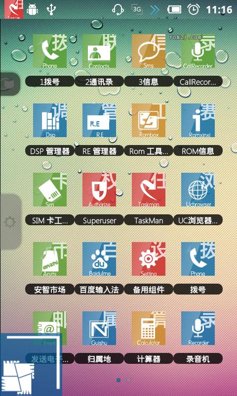 [Love_Theme]中兴 V880 2.3.7 全面优化 流畅 省电 默认TSF精简桌面截图