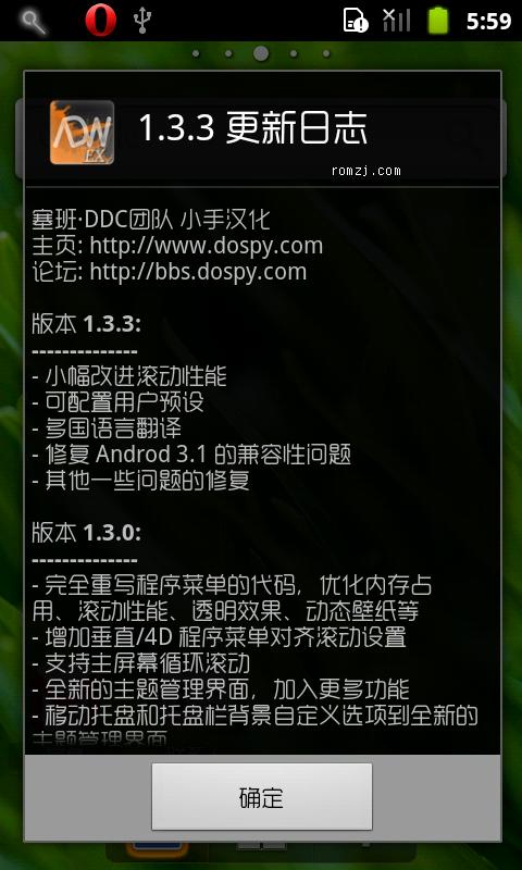 中兴 V880 2.3.7 轻度美化 极度精简 优化内核截图