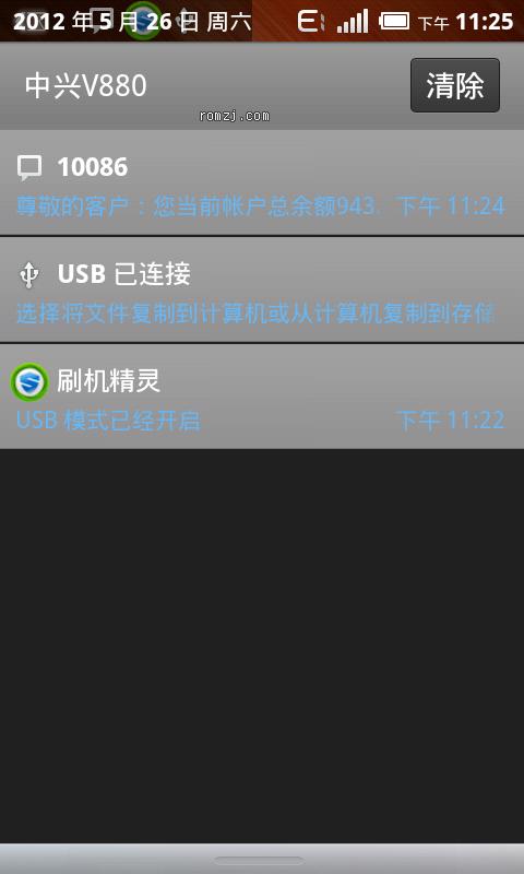 中兴 V880 改造升级版_魅族风_全局杜比 05.27 future1.0截图
