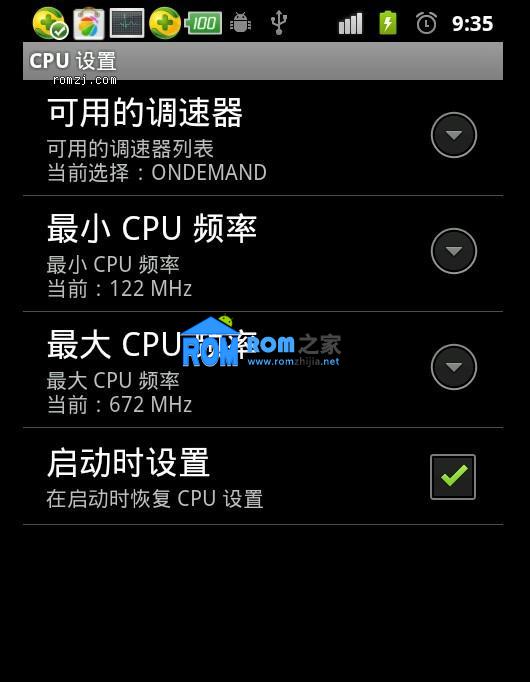 中兴 V880 最省点 最精简 最流畅 最极致 2.3.7 ROM截图
