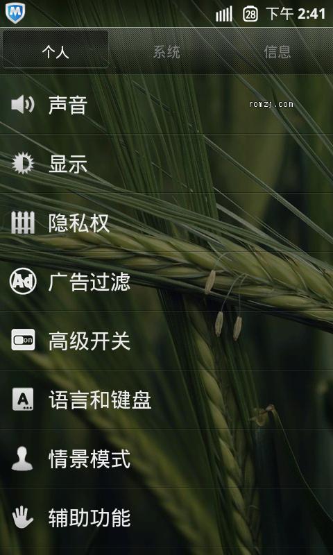 中兴 V880 基于mokee修改 全月机可刷 中文运营 超省电 超流畅截图