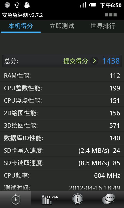 中兴 V880非官方miui burstlam的393x内核 04.17更新截图