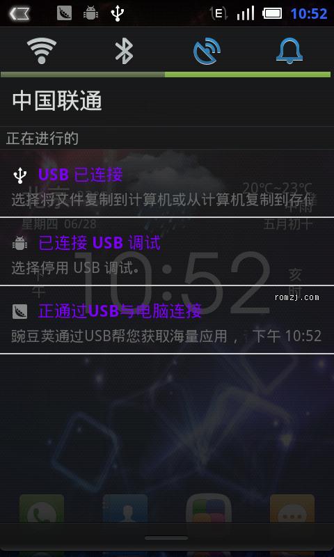 中兴 V880_V880+ CM7稳定增强1.1正式版_智能拨号_短信归属地_优化耗电_特效流畅截图