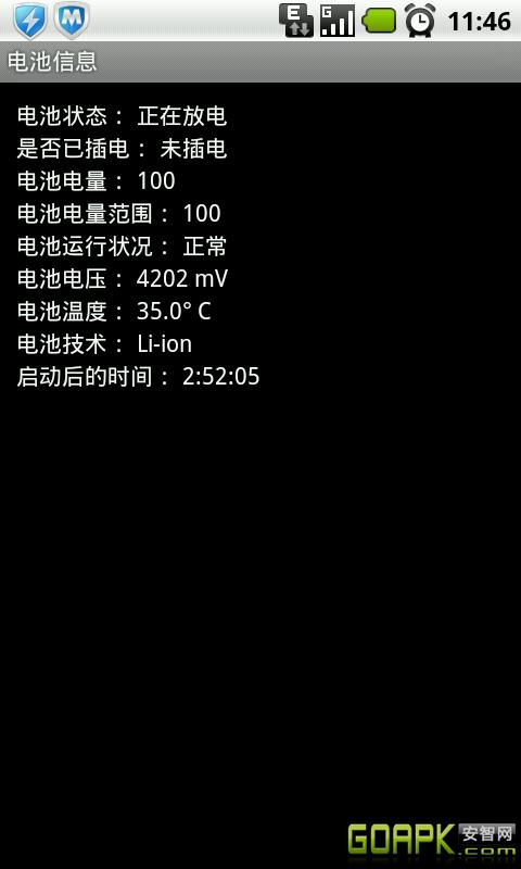 中兴 V880 基于官方B15 2.2.2精简制作的ROM正式发布 省电 流畅截图