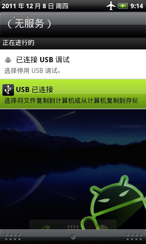[圣诞有礼]中兴 V880_Blade_CM7_2.3.7 短信归属 来去电归属截图