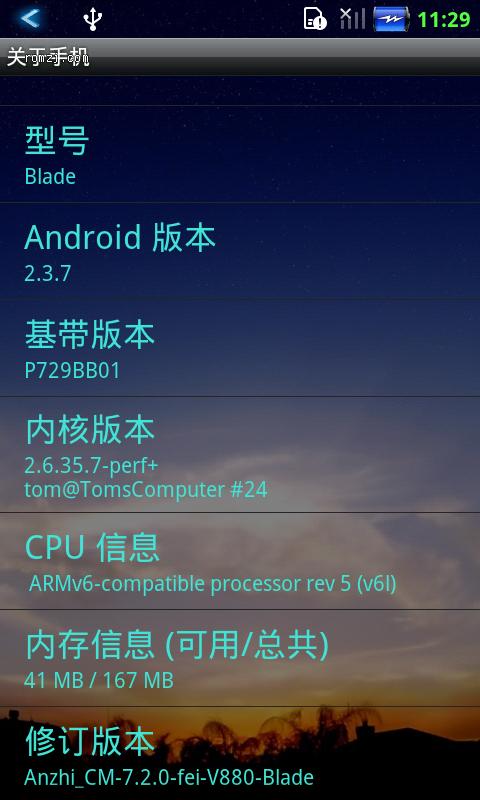 中兴 V880 2.3.7 ROM 精简 美化 省电截图