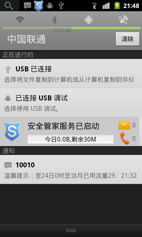 中兴 V880 2.3.7 更新ROM内核 使用更流畅稳定截图
