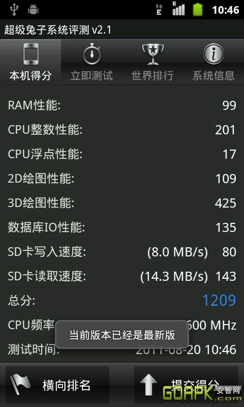 基于GSF blade b21制作的ROM发布了 快速 流畅 省电截图