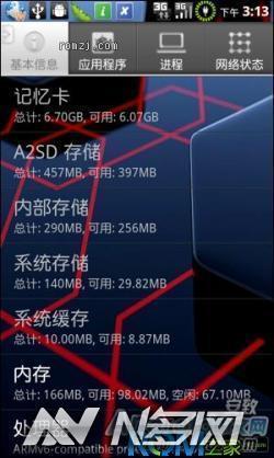 中兴 V880 Android 2.2.2 ROM 刷机包 省电 流畅截图