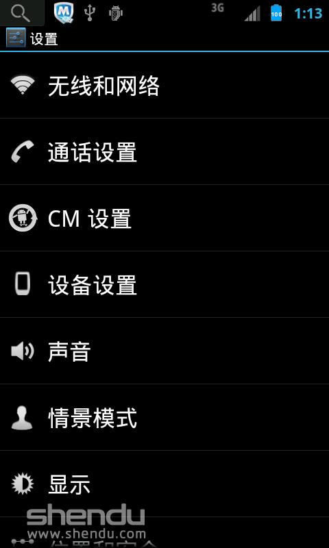 中兴 V880 ROM Android 2.3.7高仿4.0 UI 稳定流畅截图