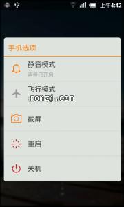 真正的 MIUI 2.3.7 ROM for 中兴 Blade截图