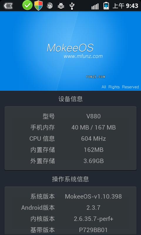 中兴 V880 M-O-KEE第二期优化修改 增加多项功能 经测试完美使用截图