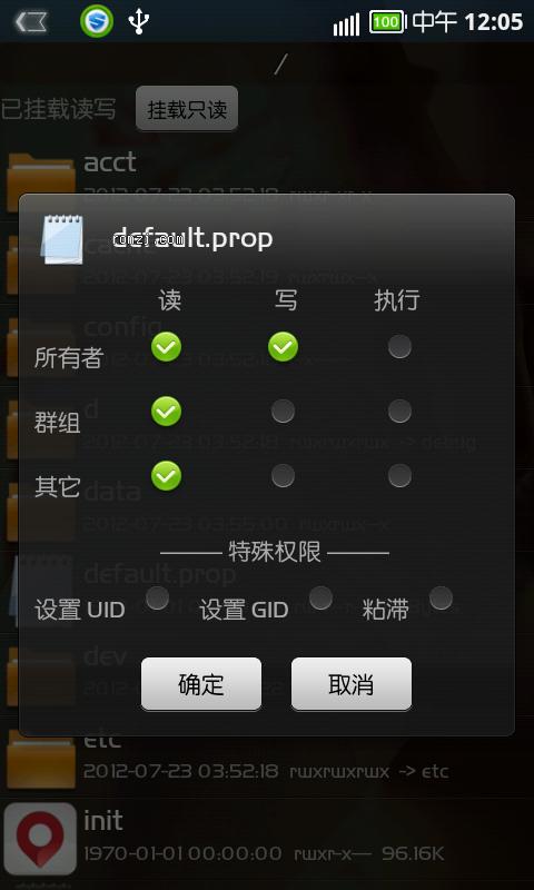 中兴 V880 Mokeeos优化美化版 MIUI Beautiful风格 后台超强 全局透明截图