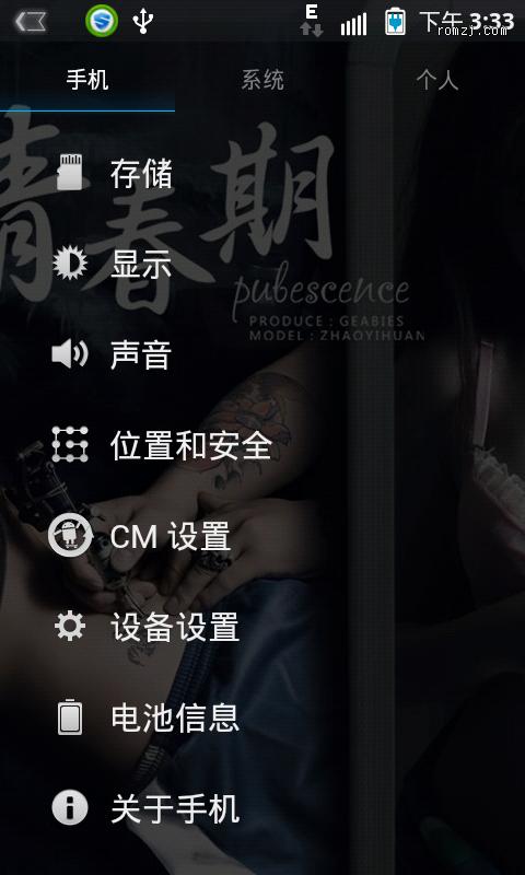 中兴 V880 全局杜比 MIUI4.0 CFS调试 虚拟按键 魔趣8月美化版截图