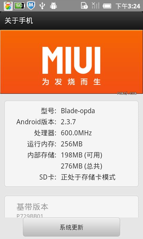 中兴 V880 v880+ 强势推出MIUI 流畅 稳定 省电 beta1版 持续更新截图
