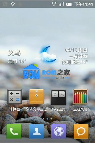 LG Optimus One P500 Miui Beta5.1 2.3.7 ROM截图